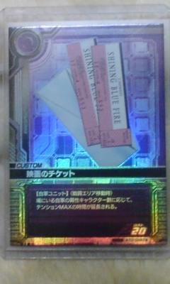 映画のチケット.JPG
