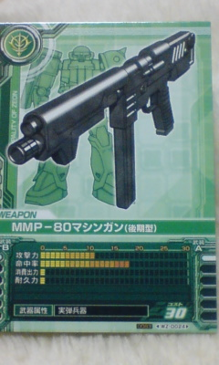 MMP-80マシンガン(後期型).JPG